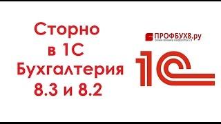 """Как сделать сторно в 1С 8.2 и 8.3 Бухгалтерия (Документ """"Операция"""")"""