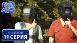Однажды под Полтавой. Солнечное затмение.  9 сезон, 11 серия.