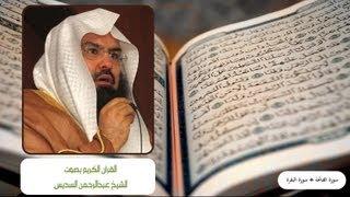 سورة الفاتحة وسورة البقرة بصوت الشيخ عبد الرحمن السديس
