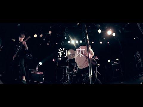 ゴードマウンテン【約束】Music Video