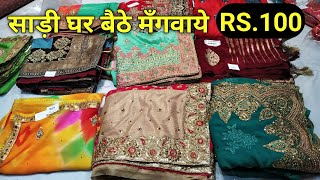 साड़ी मंगवाए घर बैठे! Saree Collection ! Saree Wholesale Market Delhi! Ankit Textile
