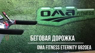 Видео о Беговая дорожка OMA Fitness ETERNITY 6920EA