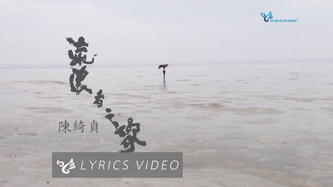 陳綺貞 Cheer Chen 【流浪者之歌】Office Lyric Video