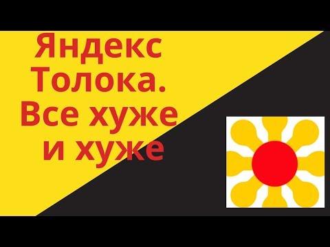 Яндекс Толока. Заработки падают. Стоит ли работать на Яндекс Толоке