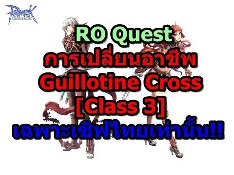 RO Quest : การเปลี่ยนอาชีพ Guillotine Cross [Class 3] (เฉพาะเซิฟไทยเท่านั้น)