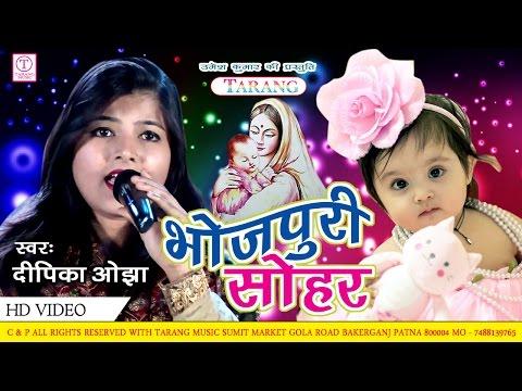 भोजपुरी सोहर गीत - दीपिका ओझा - बिहार और पूर्वांचल राज्यो में यह गीत हिट है