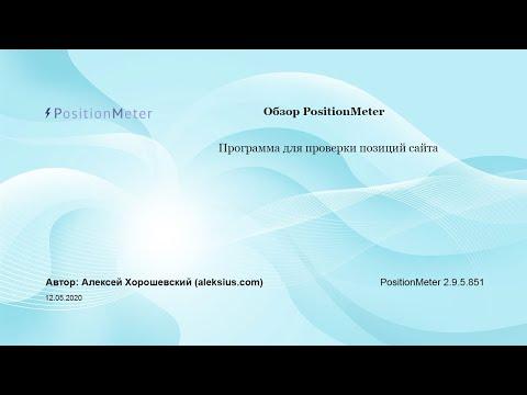 PositionMeter программа для проверки позиций сайта