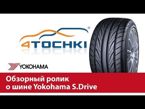 Обзорный ролик о шине Yokohama S.Drive (AS01)
