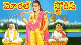 Animated Movies In Telugu | Sravana Kumarudu & Best Stories For Children | Kids Animated Movies