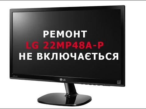НЕ ВКЛЮЧАЄТЬСЯ МОНІТОР LG 22MP48A-P / ЛЕГКИЙ СТАНДАРТНИЙ РЕМОНТ МОНІТОРА. AP7908P / APW7331
