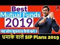 Best Mutual Funds for SIP in 2019 | Best SIP Mutual Funds for Beginners 2019