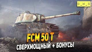 FCM 50 t - сверхмощный + бонусы = 5500 голд | Wot Blitz