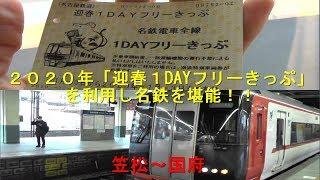 2020年迎春1DAYフリーきっぷで名鉄を堪能。(笠松~国府)