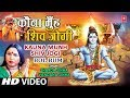 Kauna Munh Shiv Jogi Bhojpuri Shiv Bhajan By Sharda Sinha, Vandana [full Video Song] I Bol Bum video