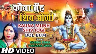 kauna munh shiv jogi bhojpuri shiv bhajan by sharda sinha vandana full video song i bol bum