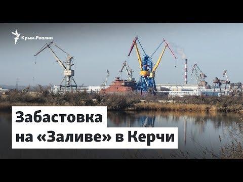 Керчь. Буря в «Заливе» | Доброе утро, Крым