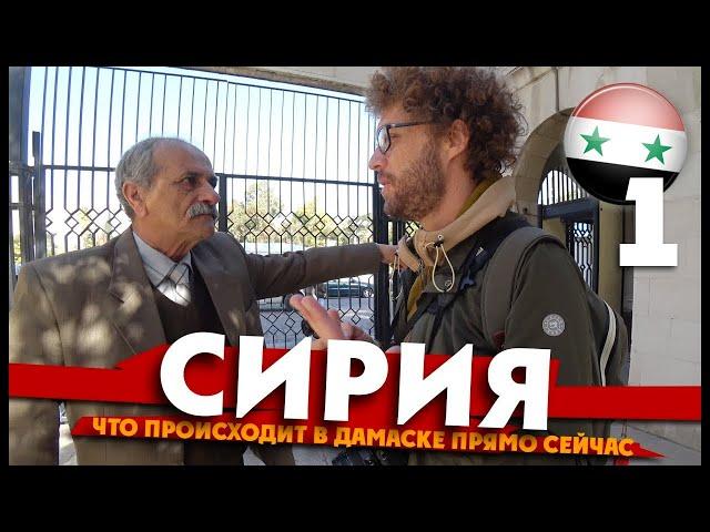 СИРИЯ: страна встретила терактом. В Дамаске прекрасно! Любовь к Асаду и русским. 1 серия