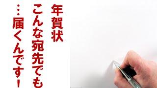 日本郵便の配達スキル 恐るべし・・・ こんな宛先でも…届くんです! thumbnail