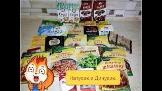 Мега закупка СПЕЦИЙ.