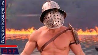 Извержение Везувия. Год 79 Разрушение Геркуланума | Исторические фильмы Римская Империя, Гладиаторы