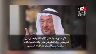 غضب مصر يطيح بـ«مدني» من منظمة التعاون الإسلامي