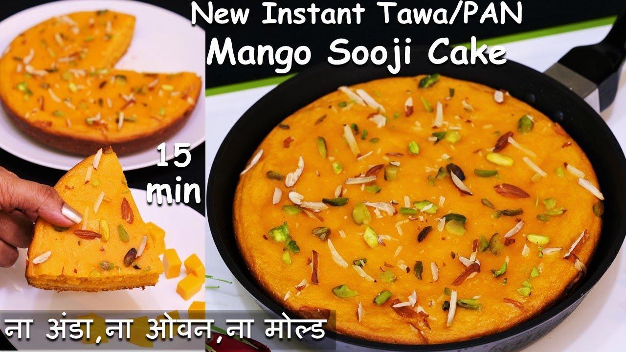 अब न होगी ख़राब ना लगेगा ज्यादा सामान 15 Min में सीधे तवे पर सुपरसॉफ्ट | Suji Mango Cake | Mango Cake