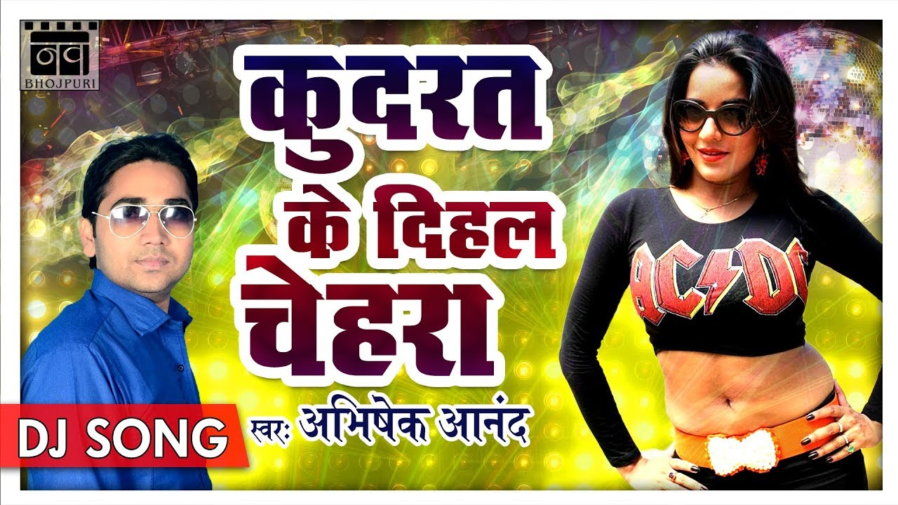 Electronic bhojpuri gana video mein naya dj ka