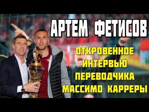 Артем Фетисов, переводчик Массимо Карреры! Откровенное интервью золотого голоса Спартака!!!