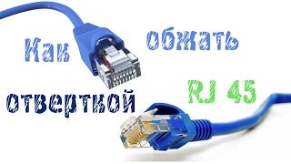 Как заменить коннектор интернета RJ 45. ОТВЕРТКОЙ!!! Своими руками.(Я подробно расскажу как обжать коннектор интернета. С помощью отвертки. Как усилить соединение и сам кабель..., 2017-02-17T20:24:52.000Z)