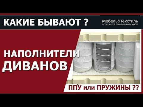 Наполнители Диванов Что лучше Пружинный блок или ППУ