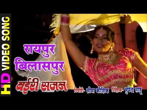 Raipur Bilaspur - रायपुर बिलासपुर | Bairi Sajan | CG Movie Song