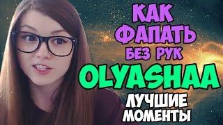 Olyashaa: Лучшие моменты стрима! Как фапать без рук.