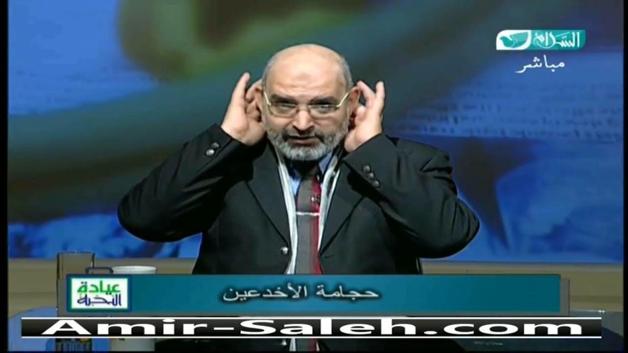 فوائد حجامة الأخدعين | الدكتور أمير صالح | عيادة النخبة