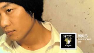 陳奕迅 - 歲月如歌 lyrics