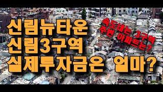 신림뉴타운 재개발_신림3구역 실제투자금은 얼마일까?