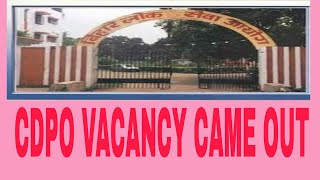 CDPO VACANCY CAME OUT,BPSC