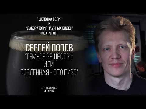 Сергей Попов. Темное