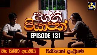 Agni Piyapath Episode 131 || අග්නි පියාපත්  ||  10th February 2021 Thumbnail
