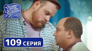 Однажды под Полтавой. Бугай - 7 сезон, 109 серия | Сериал Комедия 2019