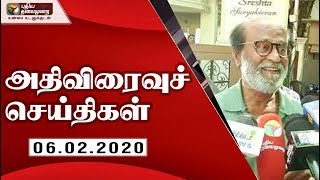 Speed News 06-02-2020 | Puthiya Thalaimurai TV