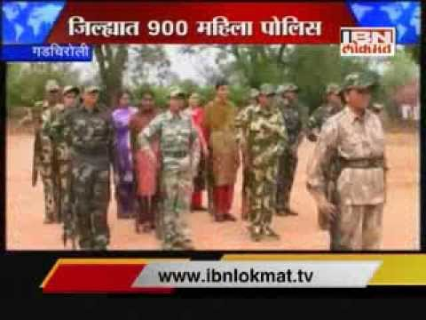Gadchiroli : Police women against Naxalist