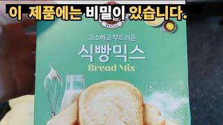 [오늘한입]백설 식빵믹스의 비밀~ 식빵 만드는 방법 치…