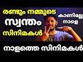 khulnawap.com - നാളത്തെ സിനിമ | upcoming malayalam movies