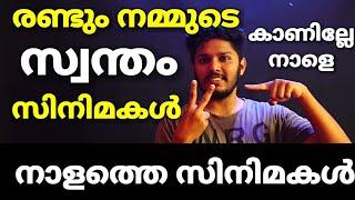 നാളത്തെ സിനിമ | upcoming malayalam movies