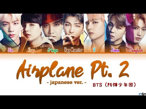 BTS (防弾少年団) - 'AIRPLANE PT.2 (JAPANESE VERSION)' Lyrics Video [Color Coded/Kan/Rom/Eng]