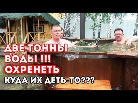 Банная КУПЕЛЬ или БАННЫЙ чан. Эксплуатация бани бочки пятью мужиками!