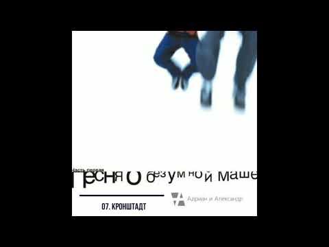 "07. Александр Щербина и группа ""Адриан и Александр"" - Кронштадт"
