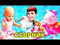 Беби Аннабель и Маша Капуки в бассейне! Сборник Беби Бон - Видео для девочек