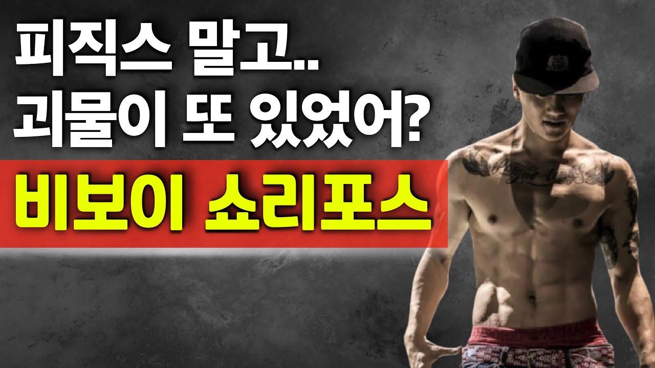 한국을 대표하는 미친 컨트롤 무브! 비보이 쇼리포스! (ENG) Crazy Control Move! B-BOY SHORTY FORCE!