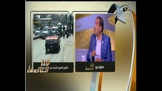 هنا العاصمة |  محمد بدوى  : لابد من وجود حلول للمواطن لتنظيم المرور قبل اصدار قانون المرور